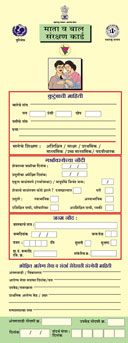 Mother Child Protection Card