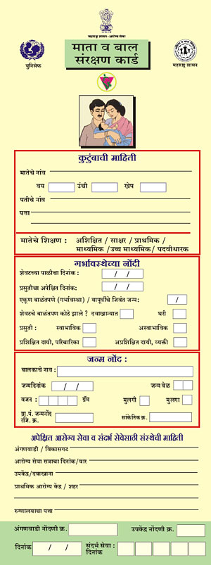 Mother Child Protection Card - Health Education To Villages