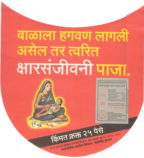 Diarrhoea Advertising 3 Health Education To Villages